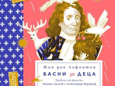 """""""Басни за деца"""" от Жан дьо Лафонтен излиза на книжния пазар"""
