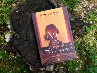 Роман разплита мистерията около принцеса Анастасия Романова