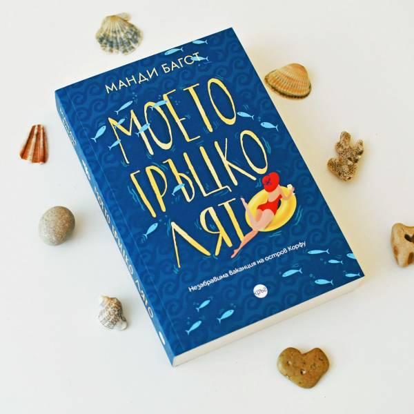 """""""Моето гръцко лято"""" – вълнуваща история за любов и  приключения на остров Корфу"""